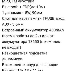 Колонка с bluetooth