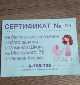 Сертификат для будущих мам