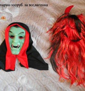 маска карнавальная и парик
