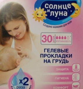 Прокладки для груди, для кормящей мамы