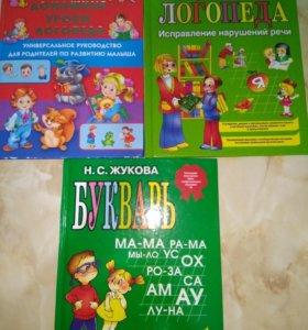 Новые логопедические книги.