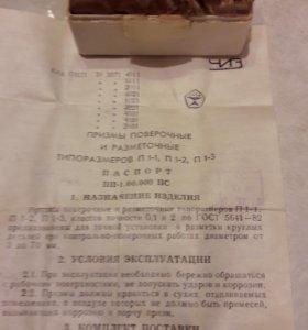 Призмы поверочные П1-1 кл.2 ЧИЗ