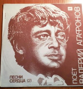 Грампластинка Валерий Агафонов