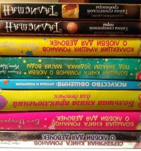 Книга для девочек, роман,