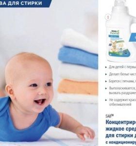 Детский жидкий стиральный порошок