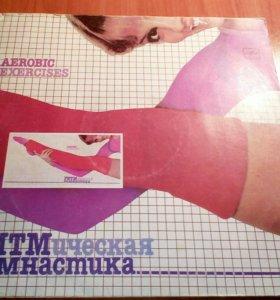 Грампластинка Ритмическая гимнастика