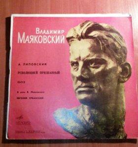 Грампластинка Владимир Маяковский