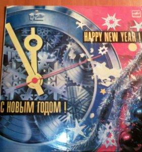 Грампластинка С Новым годом!