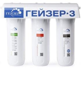 Гейзер 3 фильтр для очистки воды