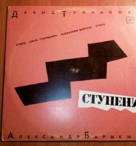 Грампластинка Давид Тухманов, Александр Барыкин