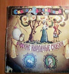 Грампластинка Русские народные сказки