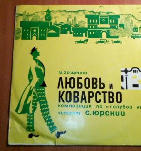 Грампластинка Михаил Зощенко