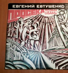 Грампластинка Евгений Евтушенко
