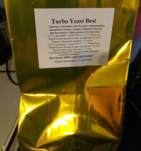 Дрожжи Turbo Yeast Best 1 кг