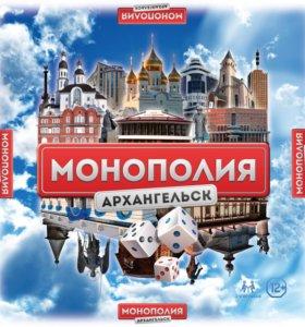 Продам настольную игру монополия Архангельск