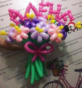 Цветы из шаров именные