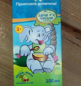 Сироп,, Слоненок ням,,
