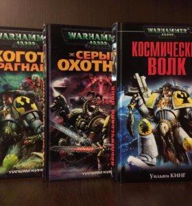 Серия книг Уильяма Кинга о Рагнаре.