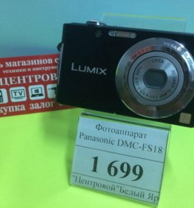 Фотоаппарат PANASONIC DMC-FS18 Б/У