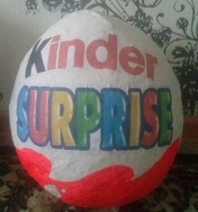Киндер сюрприз