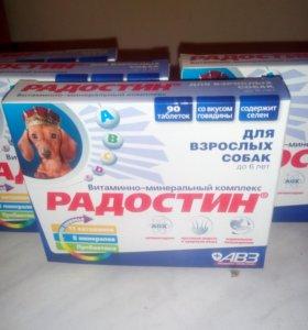 Витамины Радостин