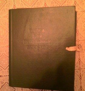 Папки для тетрадей СССР