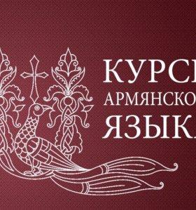 Армянский язык и литература