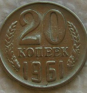 20 коп. 1961г.