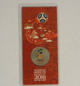 25 рублей цветная чемпионат мира по футболу