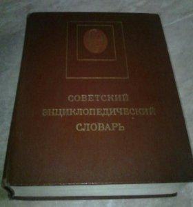 Советский энциклопедический словарь (1987г)