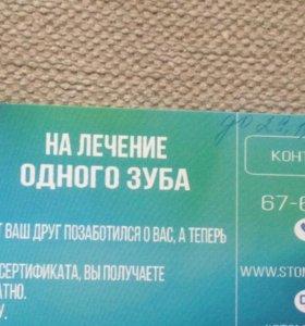 Продаю подарочный сертификат