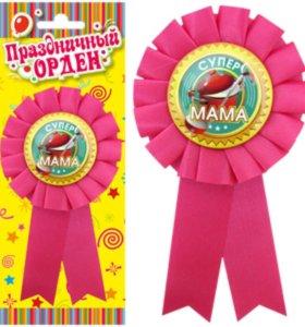 Значок-орден Супер мама