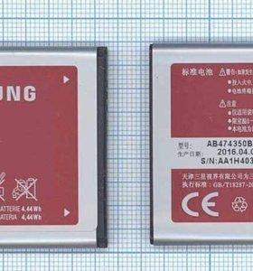 Аккумуляторная батарея для Samsung SGH-G810