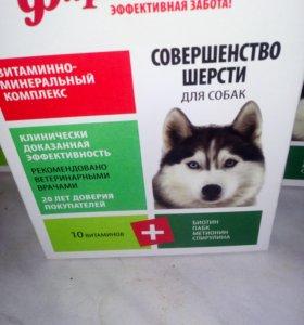 Витамины Фармавит НЕО для собак