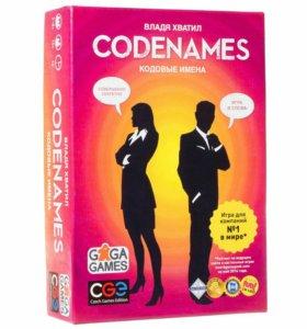 Новая настольная игра Кодовые имена (Codenames)