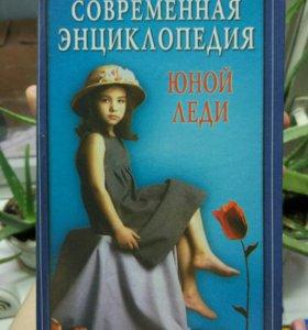 Энциклопедия для девочек