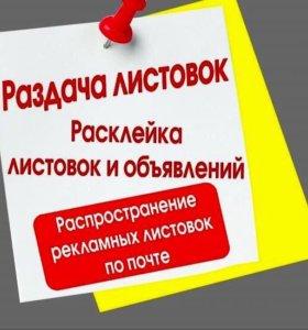 Расклейка, раздача объявлений и листовок,п/я