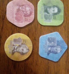 Монеты Приднестровской республики