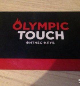 Абонемент в фитнес клуб olympic touch безлимитный