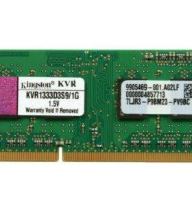Память для ноутбука DDR-III 1,0Gb Kingston
