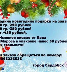 Сладкие новогодние подарки !!!!