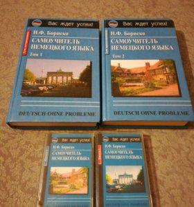 Самоучитель немецкого языка,комплект.
