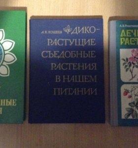 Книги о растениях