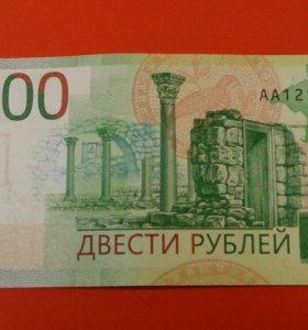200 рублей 2017г Серия АА .