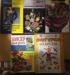Книги для рукодельниц