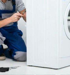 Установка, ремонт стиральной машины