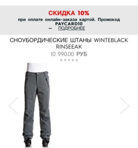 Сноубордические штаны