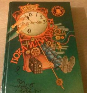 """Книга """"пока идут часы"""" Франклина Диксона"""