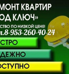 Ремонт Квартир Домов Офисов Магазинов