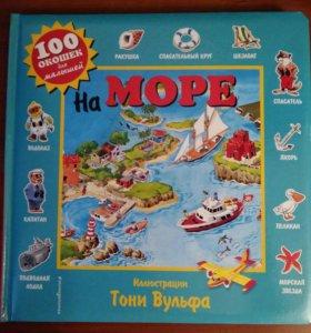 """Новая книга """"100 окошек для малышей. На море."""""""